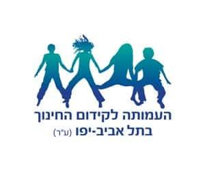 העמותה לקידום החינוך תל אביב יפו - לוגו - בין לקוחותינו